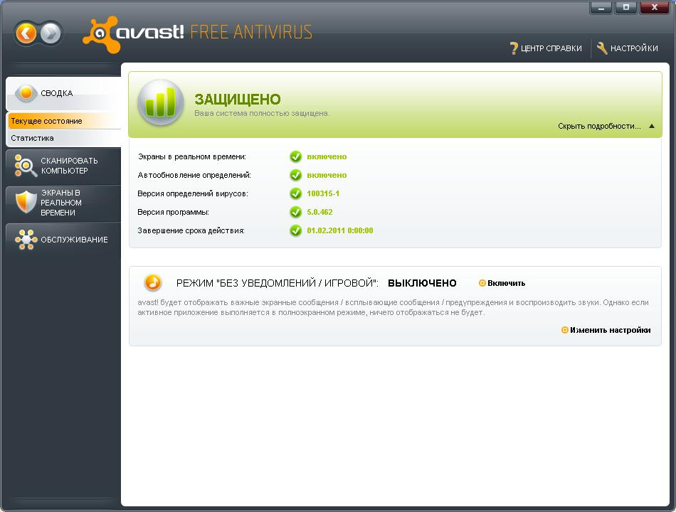 Скачать avast! 5 Home Edition