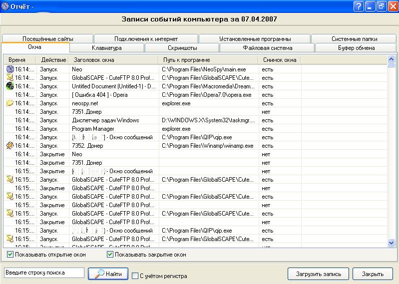 программа для сохранения паролей вводимых на компьютере
